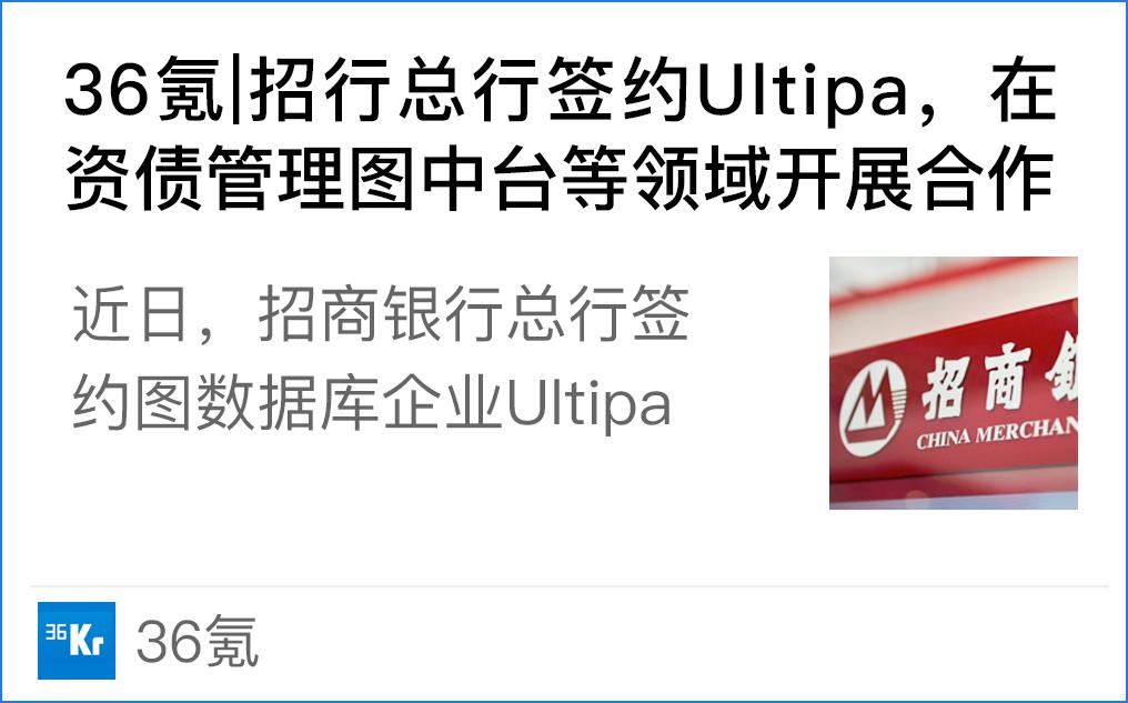 招行总行签约Ultipa - Ultipa Graph
