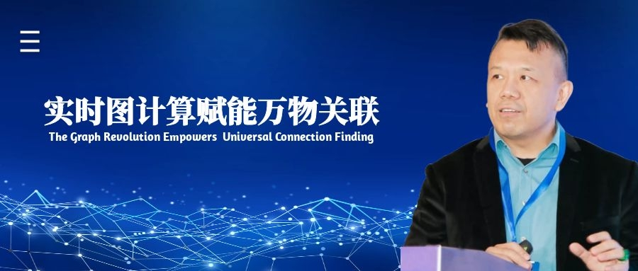 CEO Ricky Sun Was Invited By His Alma Mater To Give A Speech - Ultipa Graph