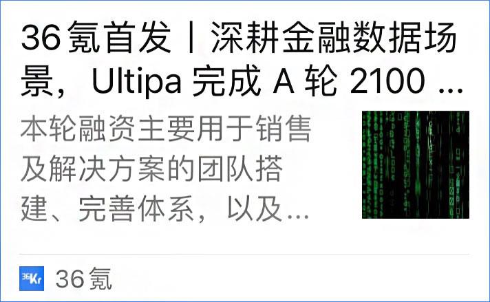 Ultipa Raises $21M In Series-A - Ultipa Graph